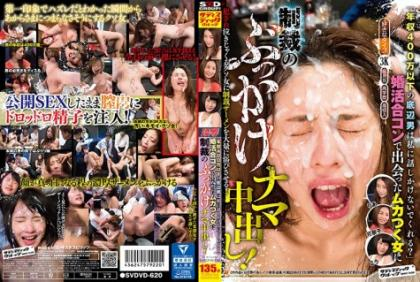 """SVDVD-620 """"Can A Bottom Man With An Annual Income Of 4 Million Or Less Not Talk To Me?""""Bukkake Cum Shot Cumshot Wrestled With A Muffled Woman Who Met In A Marriage Couple!"""