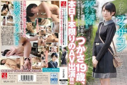 """MUH-001 """"I Am A Façade,""""Just Touched And Soaked Splash! !Short Bob's Suits Simple Pure Heart Black Hair Country Born And Raised Beautiful Girl Tsukasa 19, Today Only One AV Appeared! !"""