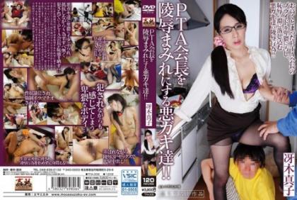TFA-006 Rascals Who The PTA President To Insult Covered! ! Saeki Mako