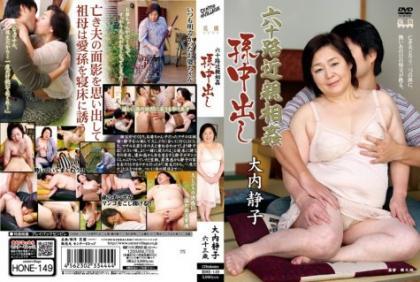 HONE-149 Shizuko Ouchi Pies Grandson Incest Musoji