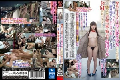 DAVK-025 Height Of 140 Cm Minimum Age 18 Years Old A Girl Entrusts To A Middle-aged Group Outdoors Shaven Vibuona Choked Ira Mami With Vaginal Contiguous Insertion Yorii-eyes Aha Face Transformer Cum-ok Hibiki Belonging To A Family Of Music A Returnee's Child M M Child Training Document