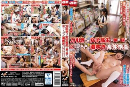 NHDTB-035 Physically Examining JK Shoplifters To the Point Where They've Squirted So Much They Cannot Stand Anymore