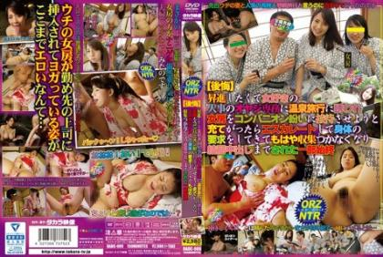 RADC-009 [Regret] I Wanted A Promotion And I Was Invited To A Hot-spring Trip To A Managing Director Of A Woman Who Likes A Girlfriend. When I Filled My Wife To Entertain A Companion Dandelion, I Escalated And Requested My Physical Condition And I Got No Longer Able To Finish Getting Sorted Out Eventually Whole Story