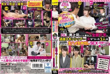SDMU-692 Monitoring What Happens If There Is No Condoms In The Erotic Situation New Graders Missed The Last Train OL X Male Superiors Skincare At A Female Subordinate Living Alone Extra Skincare Shoes ... Two People Who Caught Fire Until The Bare Time Raw Fish Vaginal Cum Shot SEX Immerse! ! !Part 2