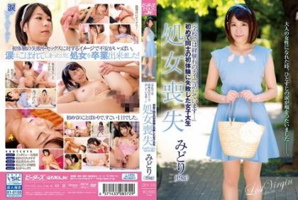 """ZEX-330 """"I Am Talking With My Experienced Teacher At School ..."""" The Female College Student Lost Virginity Midori (19 Years Old) Who Failed For The First Experience Of The Other At The First Time"""