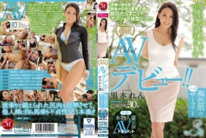 JUY-247 First Shot Genuine Wife AV Appearance Document Brown Skin Married Woman Surfer Kuroki Ren 30 Years Old AV Debut! !