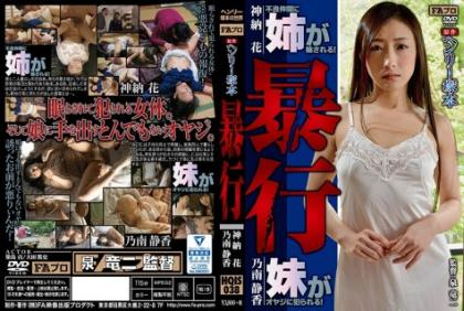 HQIS-038 Henry Tsukamoto Original Violence Sister Is Announced To Bad Friends!/ My Sister Is Fucked By A Father!