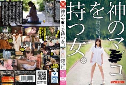 AVOP-387 A Woman With A God Ma O - Hidden In A Secluded Village, A Masterful Person In One Hundred Years - Mino Kano