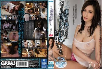 PPPD-583 Woman Who Got Exposed At The Rain Shop Wet Clothes Of Her Boss I Got Rid Of My Big Tits JULIA