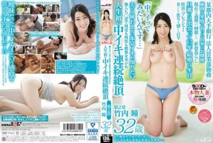 SDNM-121 I Do Not Want To Be An Honor Student Anymore.First And Last Adventure Before Becoming A Mother .... Takeuchi Hitomi 32 Years Old Chapter 2 Others ○ ○ ぽ Is Punched In The Back Of The Vagina Over And Over Again And The Life Of The First IKI Consecutive Cum