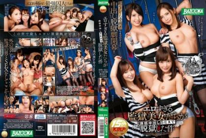 MDB-814 Erotic Too Prison Beautiful Girls Tempting Cum Shot Jailbreak By SEX Hanasaka Ian Igarashi Hoshi Shinoda Yu Hayakawa Mizuki