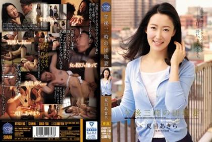 SHKD-756 House Wife Natsume Akira At 3 PM