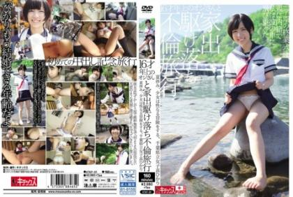 KTKP-081 Older 16-year-old Uncle And Runaway Eloped Affair Travel Chiba Prefectural Women's ● Light Akira Inamura