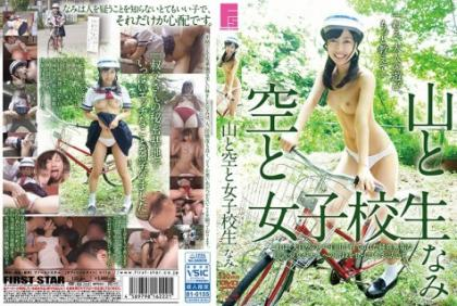 LOVE-386 Mountain And Sky And School Girls Nami Sekine