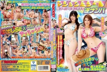 RCTD-017 Magic Mirror Reversal Nanpa Summer Super Bikini Body Hiroshi Onukawa Yuki Oshuki Hiki