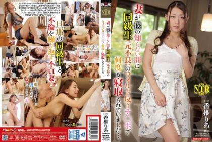 NTR-070 While My Wife Was Not Aware Of Me, I Had Been Taken Lots Of Times With A Wild Warp Of The Classmate (formerly Bad) .... Kaori Kaori