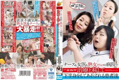 NFDM-508 Nurses And Female Doctors Are Told That Treatment At The Hospital Full Of Mature Women Is Touted With The Lower Body