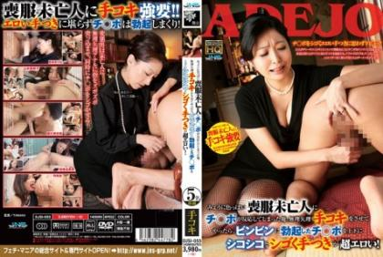 DJSI-055 Myoni I That In Sexy Mourning Widow Blood ○ Port Had To React.After Doing Forced By The Handjob, Chewy Ji ○ Port You Have Erection Bing Up And Down And Squeezing Hand Movements Super Erotic!