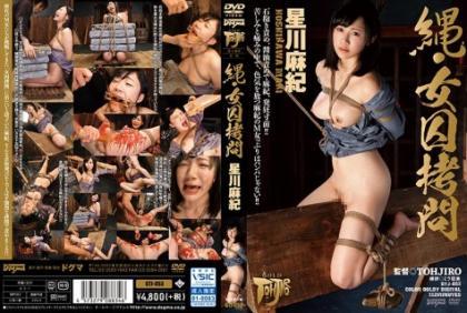 GTJ-053 Rope / Lady Torture Mika Hoshikawa