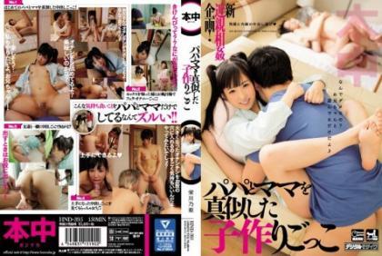 HND-395 Child Making Was Imitating Mom And Dad Pretend Sakaegawa Noa