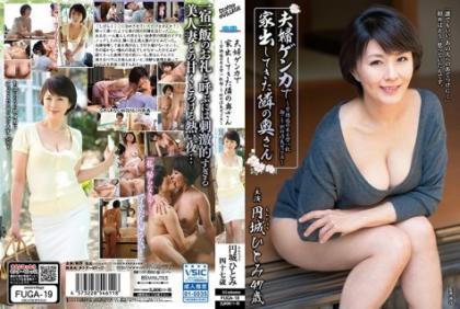 FUGA-19 Wife Next Door Who Came Living With Couple Genka - A Wall With A Sense Of Tranquility Flirt Sex On The Other Side - Hitomiro Hosomi