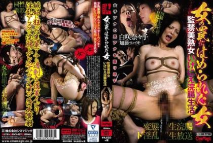 CMV-097 Woman Imprisoned Beauty MILF Sacrifice Enema Life HakuSaki Nanako Kato, Camellia, Which Is Fitted To The Woman Of The Trap