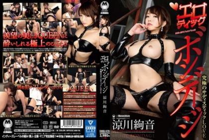 DMBJ-078 Erotic Bondage Ultimate Sadistic LOVE Ayaon Ryokawa