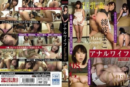 NKD-200 Anal Wife Ayanami Mako
