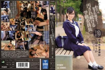 IPZ-991 I Am Too Fucked ... Girls School Student Insult Issue Stained Continental Class Chairperson Yurika Koen