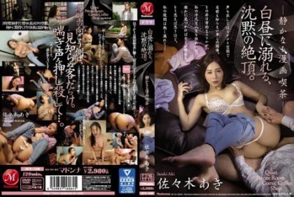 JUY-146 Drowning In Broad Daylight, Climax Of Silence.- Quiet Manga Cafe - Aki Sasaki