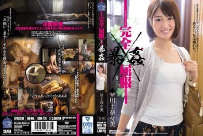 SHKD-728 Complete Surrender Exploding Rape Nanami Kawakami