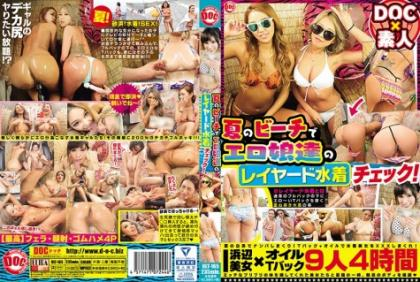 ULT-165 Layered Swimsuit Check Of Erotic Girls On Summer Beach!