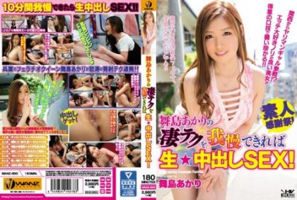 WANZ-650 If You Can Endure The Awesome Tech Of Maijima Akari, Raw Vaginal Cum Shot SEX!