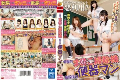 NFDM-518 School Girls Cleaner Transfer Student Is A Toilet Man