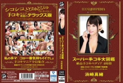 ASFB-260 Super Handjob Illustration Exclaimed Handsome Handcalled 4 Hours Masa Hamasaki