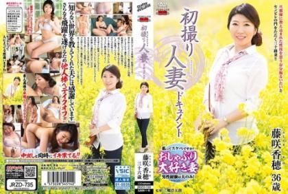 JRZD-735 First Shot Married Woman Document Koha Fujisaki