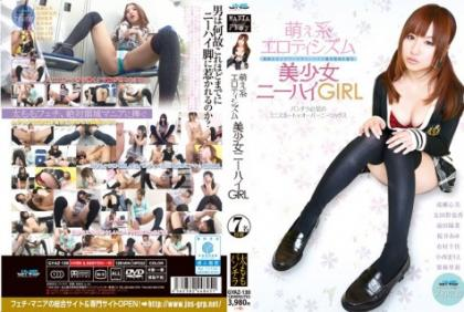 GYAZ-130 Moe Eroticism Pretty Knee GIRL