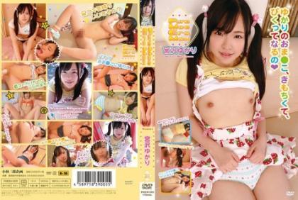 PMEM-005 PureMoeEroMax Yukari Miyazawa