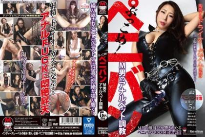 DMBA-188 Dickin Down!Strap-M Man Of Anal Pet Torture