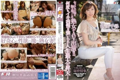 FAA-172 Mature Woman Who Knows The Taste Of Sex AV Performers! !Many Times Compelled Life Maximum Of Ascension Breath Patience ... Chihiro Shinkawa