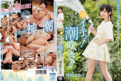 STAR-801 Hinako Kamisaka's First Lucky!Do Not Stop, Super Large Squirt! It Is!