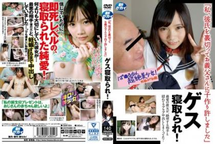 "SINN-004 ""I Betrayed My Boyfriend And Allowed Me To Make A Child For My Father-in-law"" Guess Being Taken Down!My Beloved Daughter Hid Herself With Despairing Opponent And Crawled In Love Love!"