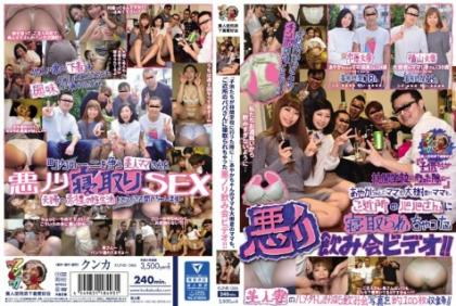 """KUNK-066 """"The Gap That Children Went To The Forest School ..."""" Ayaka's Mama And Taiki's Mama Were All Taken Off By The Neighbor's Daddy! It Is! Rin Emi Amateur Used Used Underwear Lover"""