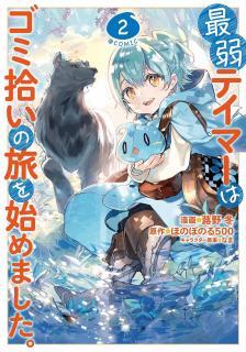 Saijaku Teima wa Gomihiroi no Tabi o Hajimemashita @COMIC (最弱テイマーはゴミ拾いの旅を始めました。@COMIC) 01-02
