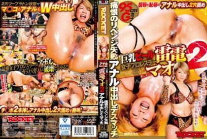 RCTD-006 Big Breasts Heel Women's Pro Wrestler Raiden Mao 2 Rebuke Frenzied Frustrated!Anal Cum Shot Deathmatch! It Is!