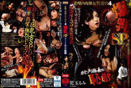CMN-173 Private Parts Rumi Kodama Of The Grief Of The Human Bullet Woman Guard Officer 4 Tits SP Razor Team Leader