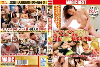 MZQ-053 Taking Advantage Of My Charm To Maximize The Temptation Of Every Man Suffering Frustrated Fucking Wives 8 Hours Summary Compilation