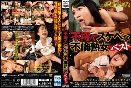 DDT-564 Mischievous And Skilful Affair Milf Vest