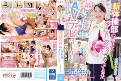 CND-199 A 2 Year Women's College Girl Student AV Debut Who Came In Jersey Form On The Way Back Of The Rhythmic Gymnastics Department! It Is! Miina Shinkai