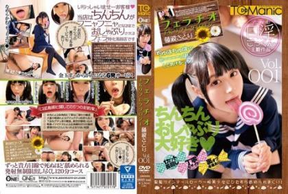ONET-020 Blowjob JK Reflexology Fujinami Satori Vol.001